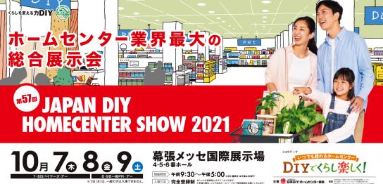 JAPAN DIY HOMECENTER SHOW 2021