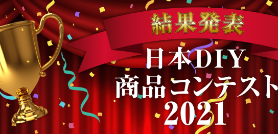 Result of Award page, Japan DIY Product Contest 2021