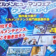 ビルメンヒューマンフェア2021 ポスター