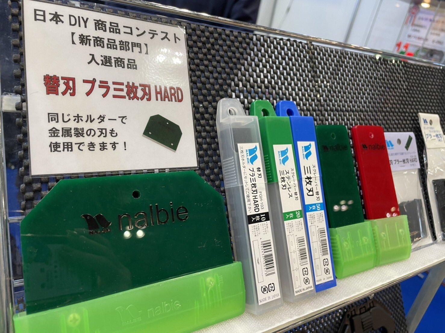 JAPAN DIY HOMECENTER SHOW2021